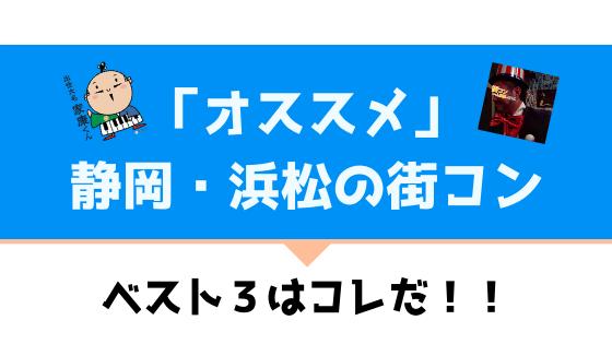 静岡・浜松|現役運営業者が選ぶおすすめ街コン情報!