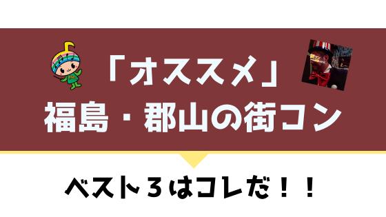 福島・郡山|現役運営業者が選ぶおすすめ街コン情報はコレだ!