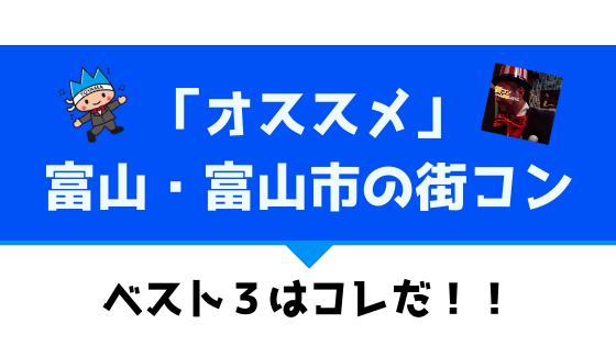 富山市|現役運営業者が選ぶおすすめ街コンベスト3!