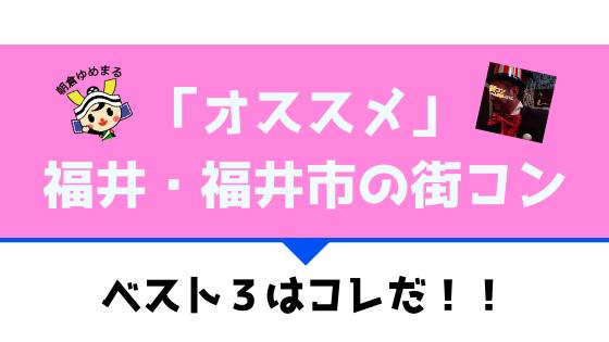 福井市|おすすめ街コンを口コミ・感想を基に現役運営業者が選定!