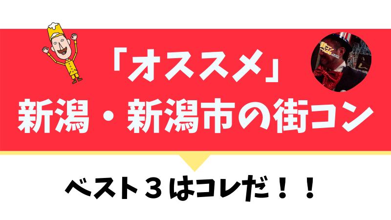 新潟市|おすすめ街コン情報を現役運営業者が厳選!参加者の感想あり【2020年】