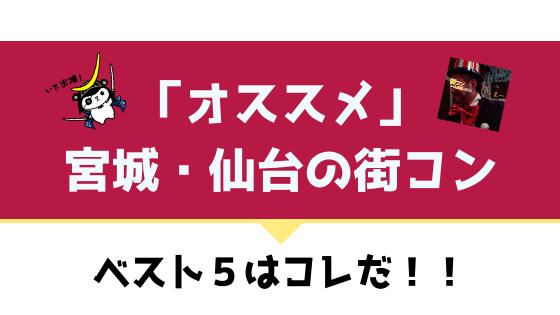 宮城・仙台のおすすめ街コンを口コミ、感想を基に決定!【2020年版】