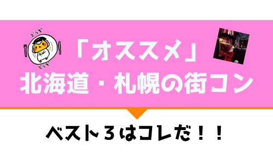 北海道・札幌|オススメ街コンを現役運営業者が厳選!【2021年】