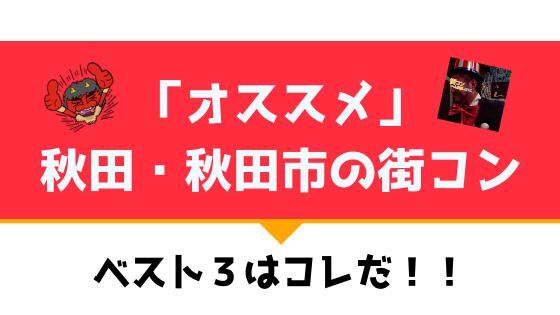【最新】口コミ・感想あり!秋田のオススメ街コンランキング・ベスト3