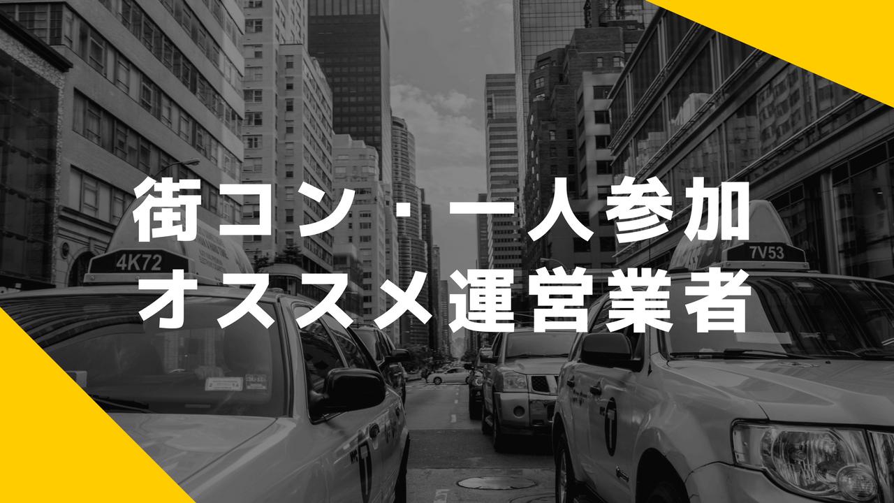 街コンへ一人参加する全ての方へオススメの街コン業者を発表!