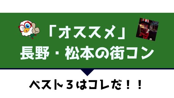 松本|現役運営業者が選ぶおすすめ街コンはコレ!【2021年版】