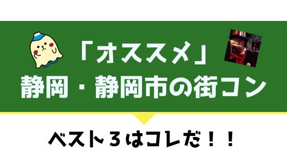 静岡の街コンは美人の宝庫!?口コミ・感想、おすすめ街コンの紹介