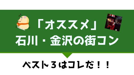 石川・金沢|おすすめ街コンランキングと女性の体験談・感想を紹介!