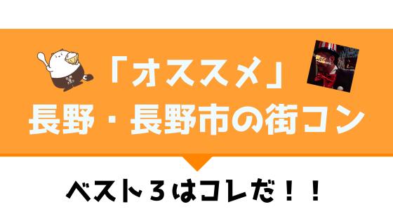 長野市|おすすめ街コン・ベスト3を現役運営業者が選定!