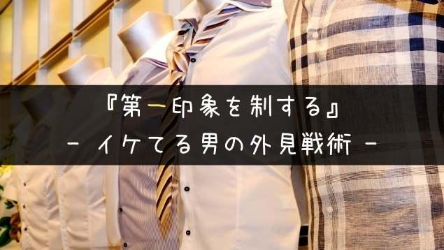 【外見ありき】街コンの第一印象を制する男の服装・外見戦略