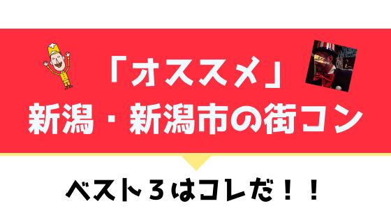 新潟市 おすすめ街コン情報を現役運営業者が選ぶ【2019年】