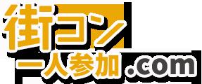 街コン一人参加.com