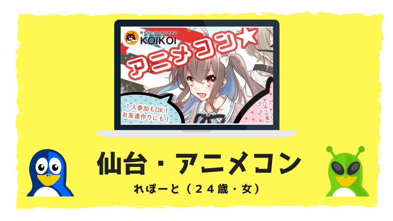 仙台の街コン・レポ!20代限定アニメコンに参加したオタク女子の感想