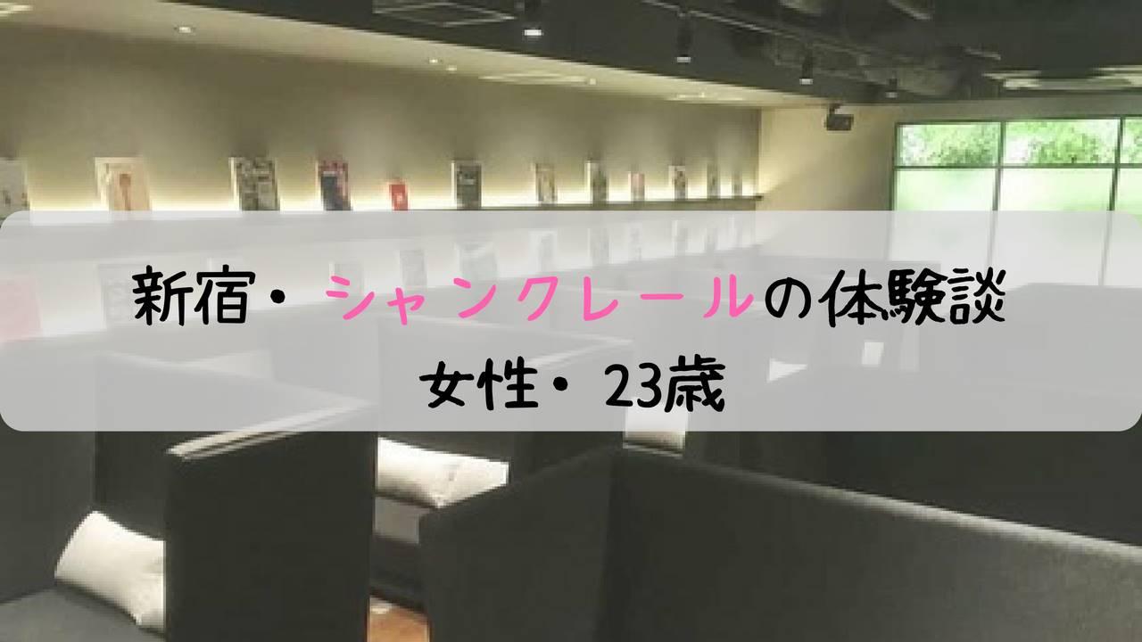 新宿・シャンクレール。私(23)の婚活の口火を切った体験談と感想