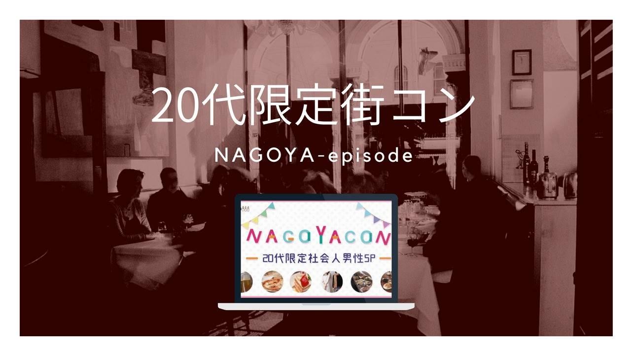 名古屋・20代限定街コンの感想。街コンへの不信感は払拭できたのか?