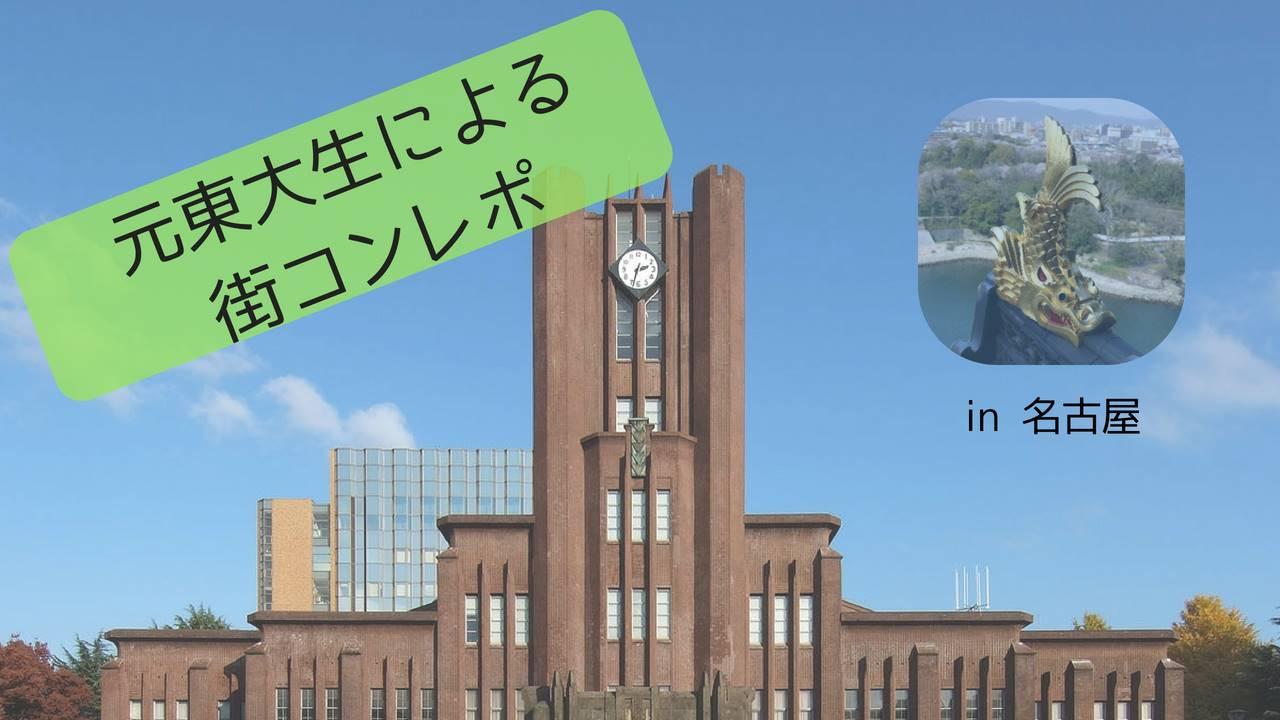 元東大生による名古屋の街コン体験談。甘酸っぱかった初街コンの感想