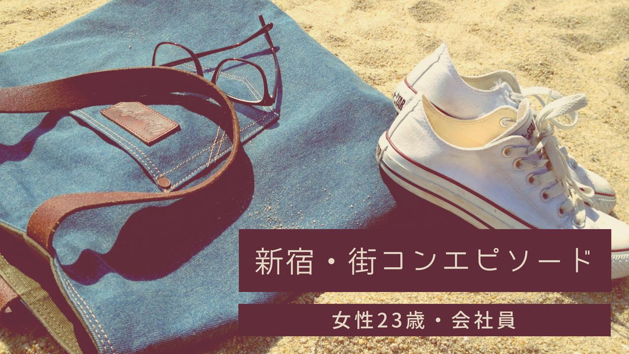 新宿・MORE街コン|婚活が早くも幕を閉じた!?感想、その後について