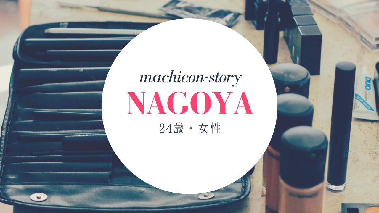 街コン初参加をして何も実りが無かった体験談ですがどうぞin名古屋