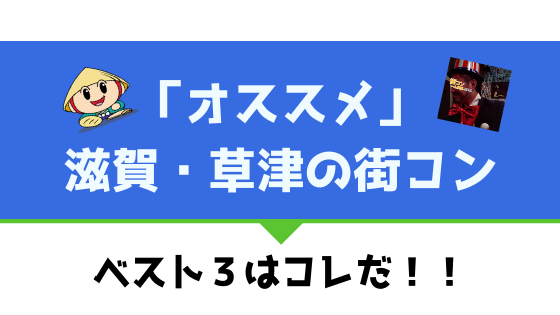 滋賀・草津|おすすめ街コンランキングを現役主催業者が選ぶ!