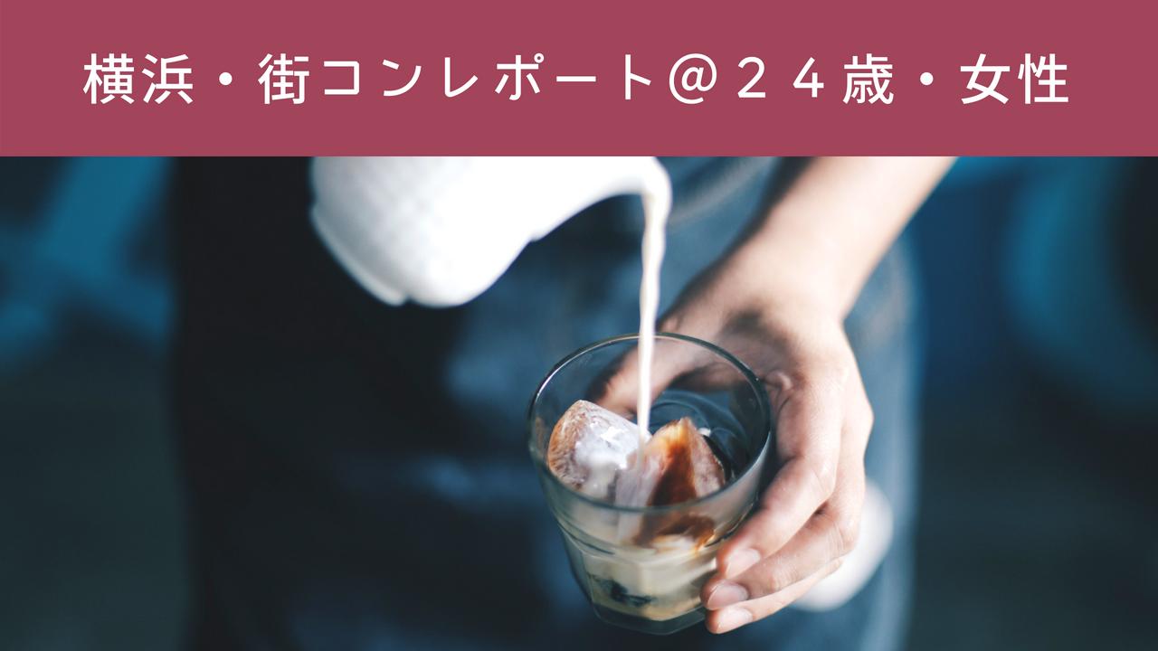 横浜で参加した初街コンの感想は「良くもなく悪くもなく(笑)」