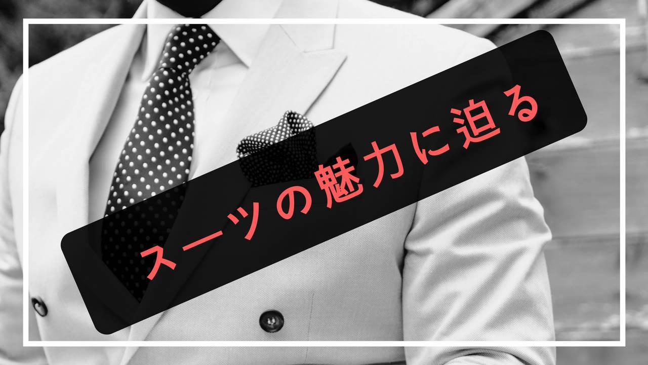 【印象2割増し】街コンにスーツは鉄板!マストアイテムに推す理由