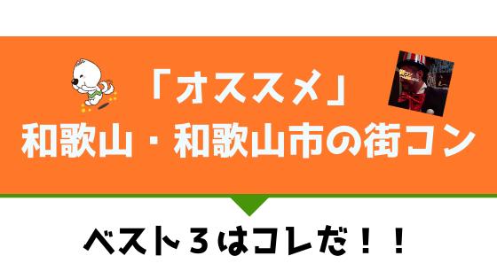和歌山市|現役街コン運営業者が選ぶオススメ・街コンベスト3!感想・口コミアリ