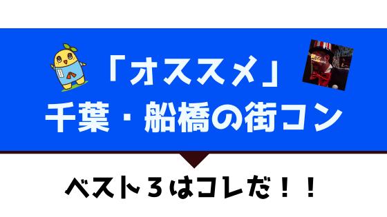 千葉・船橋|現役運営業者が選ぶおすすめ街コン!体験談あり!
