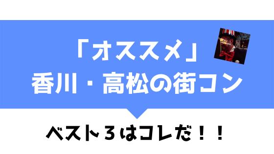 香川・高松|おすすめ街コンランキングを現役主催業者が選ぶ!