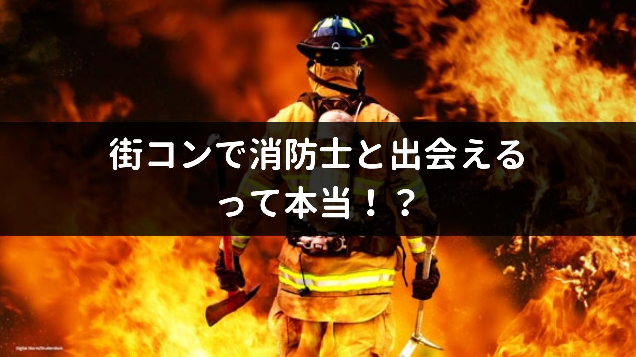 街コンで消防士と出会えるって本当!?出会いの有効手段となる理由