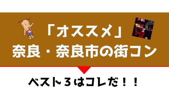 奈良市|古都でオススメの街コンを現役主催業者が厳選!【2020年版】