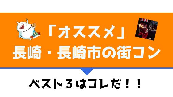 【最新】口コミ・感想あり!長崎のオススメ街コンランキング・ベスト3