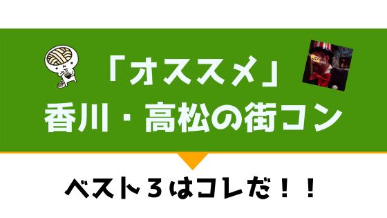 香川・高松|現役運営業者が選ぶオススメ街コン・ベスト3|2021年版