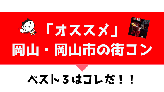 岡山市|参加者の感想とオススメ街コン・ベスト3を現役運営業者が厳選!