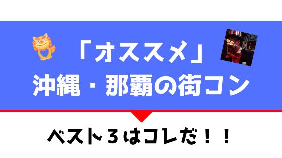 沖縄・那覇|ちゅらかーぎーが集まる街コンを現役運営業者が選ぶ!