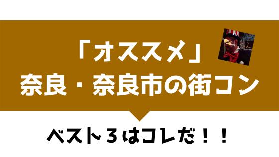 奈良市|古都でオススメの街コンランキングを現役主催業者が選ぶ!