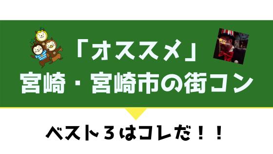 宮崎市|オススメ街コンを現役運営業者が選んだらこうなる