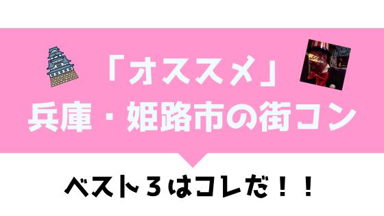 兵庫・姫路|おすすめ街コン・ベスト3を現役運営業者が選ぶ!
