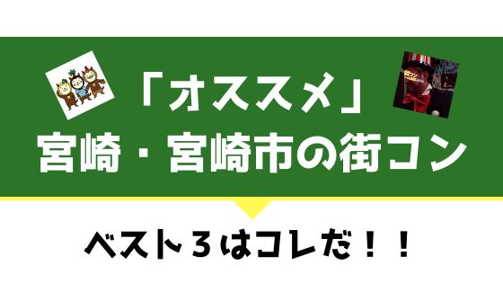 宮崎市|オススメ街コン情報を現役運営業者が選んだらこうなる