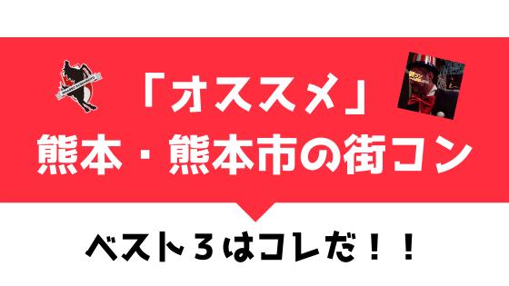 熊本市|現役運営業者がオススメ街コンを口コミ・感想を考慮して選出