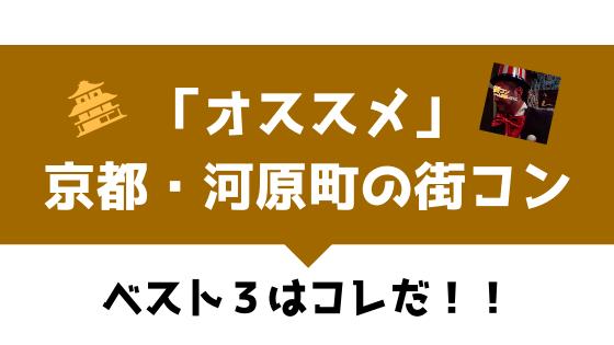京都・河原町|おすすめ街コンを現役運営業者が選定!口コミ・感想あり