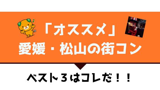 愛媛・松山|おすすめ街コンを口コミ・感想を基に現役運営業者が選定