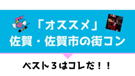 佐賀市|おすすめ街コン情報を現役運営業者が選ぶ【2020年版】