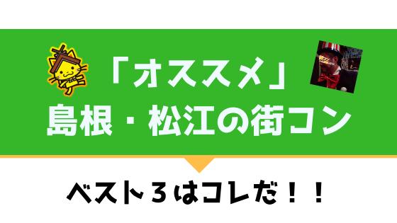 島根・松江|おすすめ街コンを現役運営業者が選定!口コミ・感想あり