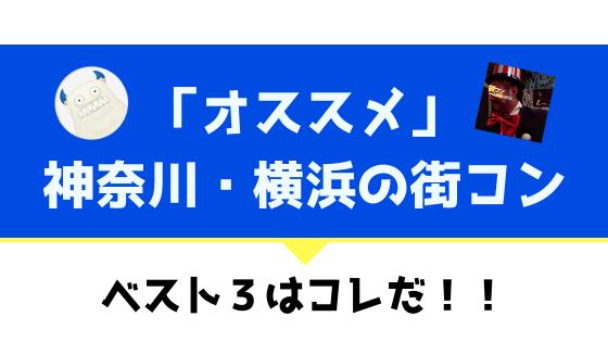 横浜|現役運営業者がオススメ街コンを口コミ・感想を考慮して選出!