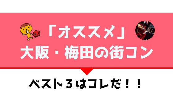 梅田|開催数関西No.1の地でオススメの街コンを現役運営業者が調査!
