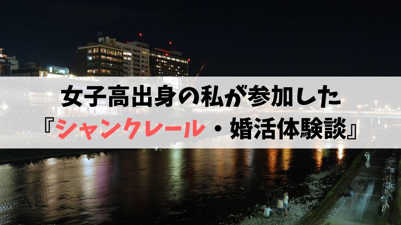 シャンクレール・京都|女子高出身の私が綴る婚活パーティー体験談