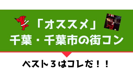 千葉市のおすすめ街コンを口コミ、感想を基に厳選!【2019年】