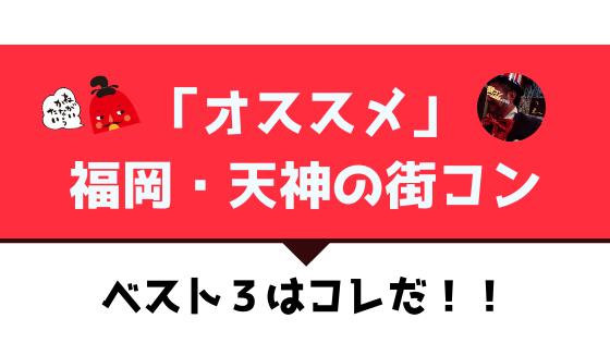 福岡・天神|現役運営業者がおすすめ街コンを厳選!口コミ、感想あり