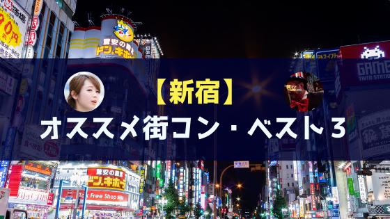 新宿|オススメ街コンを現役運営業者が厳選!感想・体験談あり