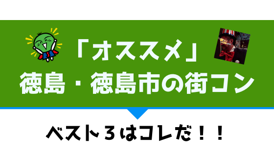 徳島市|現役運営業者が選ぶおすすめ街コン情報ベスト3!口コミ、感想あり